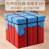 絕地求生空投箱零食禮物盒收納凳子儲物凳可坐成人吃雞神器收納箱jy