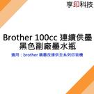 【享印科技】Brother 100cc 黑色墨水瓶 改機連供專用