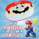 日本品牌【LEC】超級馬力歐Super Mario 99.9%純水造型濕紙巾盒
