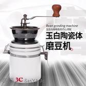 【99購物85折】玉白陶瓷體磨豆機手搖咖啡機