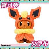 火精靈 火伊布 絨毛娃娃 玩偶 Pokemon 寶可夢 神奇寶貝 日本正品 該該貝比日本精品 ☆