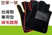 台灣製造 專用型 氣墊 絨毛 長毛 踏墊 客製滾邊 加強墊 原廠踏墊 KUGA TIERRA FOCUS Fiesta