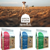 【培菓寵物48H出貨】開放農場 OPEN FARM 無穀犬糧/狗飼料/狗乾糧 12磅