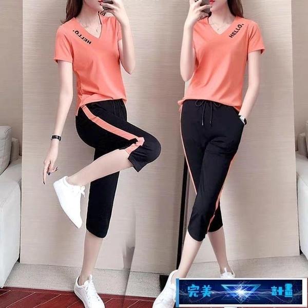 短袖套裝 大碼女裝夏裝休閒運動套裝女V領短袖七分褲跑步服時尚寬鬆兩件套 完美計畫 免運