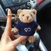 鑰匙扣 小熊公仔鑰匙扣女士韓國創意汽車鑰匙鏈可愛卡通毛絨掛飾包包掛件