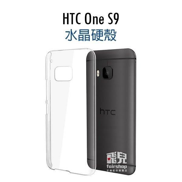 【妃凡】晶瑩剔透!HTC One S9 手機保護殼 透明殼 水晶殼 硬殼 手機殼 手機套 保護套