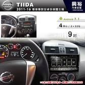 【專車專款】2011~16年NISSAN TIIDA手動空調專用9吋螢幕安卓主機*藍芽+導航+安卓四核心2+32促