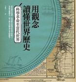 (二手書)用觀念讀懂世界歷史:科學革命至當代世界