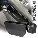 【車縫收納盒附杯架】汽車椅縫收納盒 汽車置物架 杯架 雜物收納 零錢盒 M6839 [百貨通]