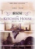 (二手書)廚房屋