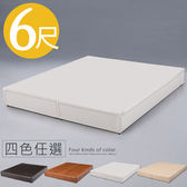 Homelike 可御六分床台-雙人加大6尺(4色可選)柚木紋