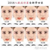 7件眉卡眉毛貼眉筆畫眉卡眉貼畫眉神器套裝懶人初學者全套速眉術 探索先鋒