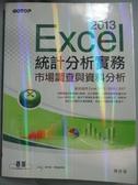【書寶二手書T1/電腦_QXG】Excel 2013統計分析實務_楊世瑩