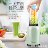美的榨汁機家用多功能便攜式全自動果汁機杯宿舍小型炸果汁一人食快速出貨
