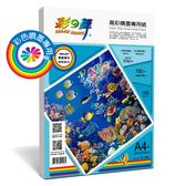 彩之舞 高彩噴墨專用紙-防水 150g A4+ 100張入 / 包 HY-A09 (訂製品無法退換貨)