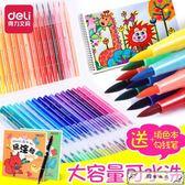水彩筆彩色筆彩筆學生用畫筆24色套裝兒童幼兒園小學生繪畫套裝可水洗軟頭筆套裝初學者手繪