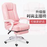 簡約電腦椅主播椅子舒適可躺直播椅降XW