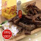 【譽展蜜餞】辣味素蹄筋 180g/100元