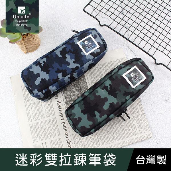 珠友 SN-25001 迷彩雙拉鍊筆袋/文具收納袋/鉛筆盒/文具盒