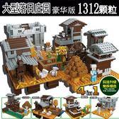 樂高組裝積木我的世界兼容樂高積木7兒童益智拼裝6-10歲男孩子12玩具8村莊房子wy