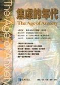 二手書博民逛書店 《焦慮的年代》 R2Y ISBN:9789578302631│呂捷