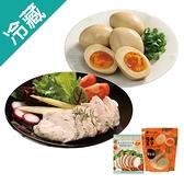 超值輕食組雞胸肉+溫泉玉子【愛買冷藏】