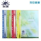 LM 亮美 LM-6047 11孔資料簿+名片A4/20內頁/本(顏色隨機)