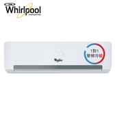 [Whirlpool 惠而浦]2~3坪 變頻一對一冷暖氣空調 WAO-FT22VC/WAI-FT22VC