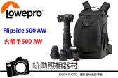 《 統勛照相 》Lowepro Flipside 500 AW 羅普 火箭手 立福 公司貨 500mm 推薦背包 贈拭鏡筆