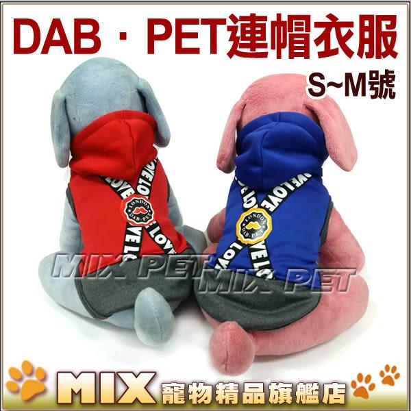 ◆MIX米克斯◆DAB-PET.SY-2215交叉吊帶寵物運動連帽棉T,狗衣服【藍色/紅色 S號~M號】