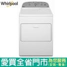 Whirlpool惠而浦12KG電力乾衣機WED5000DW(預購)含配送+安裝【愛買】