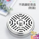 不銹鋼蚊香盒(附蓋)