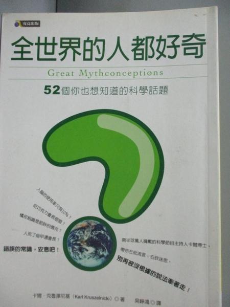 【書寶二手書T6/科學_JDI】全世界的人都好奇_吳崢鴻, 卡爾.克魯
