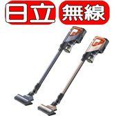 HITACHI日立【PVSJX920T】直立手持兩用無線吸塵器