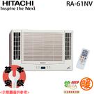 【HITACHI日立】7-9坪 變頻雙吹式窗型冷暖冷氣 RA-61NV 免運費 送基本安裝