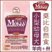 *WANG*莫比Mobby《小型幼母犬》羊肉+米配方狗飼料-7.5kg
