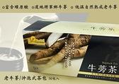 野菜村-牛蒡茶