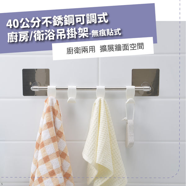 【FL生活+】40公分不銹鋼可調式廚房/衛浴吊掛架-無痕貼式(SQ-5043)浴巾~毛巾~鍋具~雜物~免釘~免鑽孔