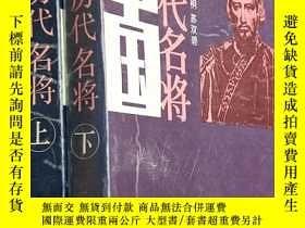 二手書博民逛書店中國曆代名將罕見上下冊175166 陳梧桐、蘇雙碧 主編 河南人