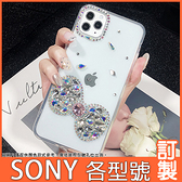 SONY Xperia5III Xperia10 III 1III 10+ XZ3 XA2 Ultra XZ2 水晶蝴蝶結 手機殼 水鑽殼 訂製