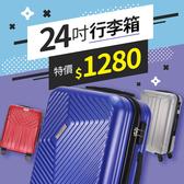 限量促銷 行李箱旅行箱24吋大容量輕量行李箱