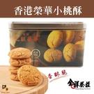 香港榮華餅家 小桃酥