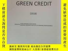 二手書博民逛書店GREEN罕見CREDT 2018 綠色信貸Y4294 中國銀行業協會 中國金融出版社 出版2018
