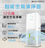 【coni shop】諾比克J016空氣清淨器 nobico 原裝正品 APP智能遙控 保固兩年 PM2.5  負離子
