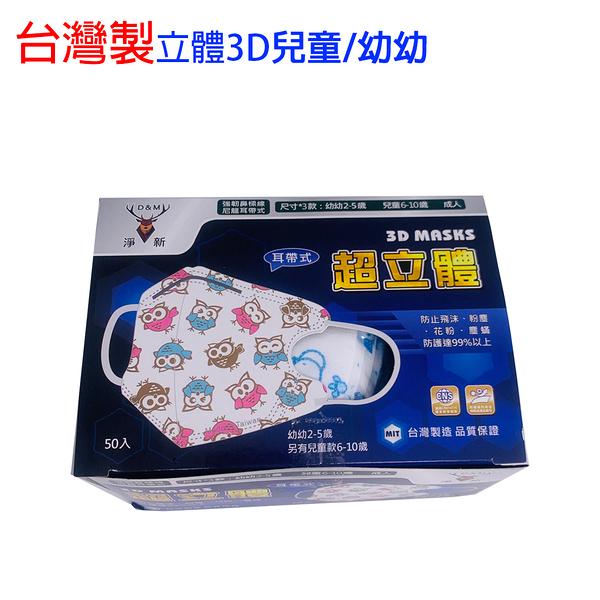歐文購物 台灣立體兒童口罩 淨新口罩 3D兒童口罩 立體口罩 幼幼口罩 小朋友口罩 防護口