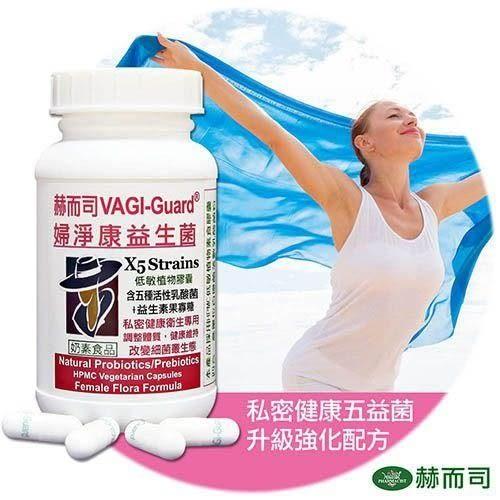 (6件8折)赫而司【VAGI-uard®婦淨康益生菌X5】私密五益菌強化配方植物膠囊(60顆/罐)