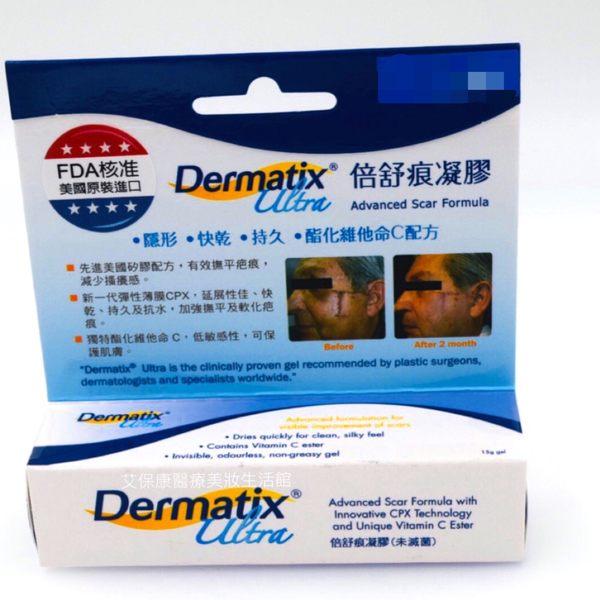倍舒痕凝膠Dermatix Ultra 15g 有效日期至2021/04/30【艾保康】