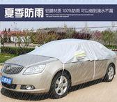 汽車車衣半罩遮陽罩半車衣車罩防曬隔熱夏季鋁膜車套太陽傘遮陽傘igo  晴光小語