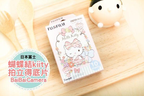 BaiBaiCamera 超萌 kitty 拍立得底片 mini7s mini50S mini50 mini8