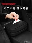 車載紙巾盒抽創意汽車餐巾抽紙包椅背掛式多功能固定皮革用品 布衣潮人